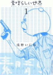 素晴らしい世界 第01-02巻 [Subarashii Sekai vol 01-02]
