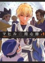 マヒルの用心棒 第01-02巻 [Mahiru no Youjinbou vol 01-02]