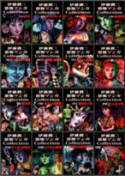伊藤润二恐怖漫画精选 第01-16巻 [Itou Junji Kyoufu Manga Collection vol 01-16]