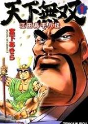 天下無双 江田島平八伝 第01-10巻 [Tenka Musou – Edajima Heihachi-den vol 01-10]