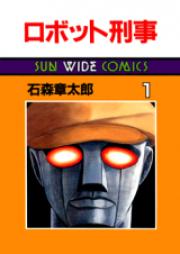 ロボット刑事 第01-02巻 [Robot Keiji vol 01-02]