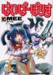 はいぱーぽりす 第01-10巻 [Hyper Police Vol 01-10]