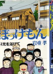 ぼっけもん 第01-14巻 [Bokkemon vol 01-14]