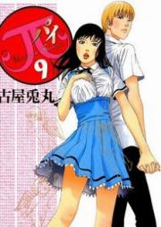 パイ 第01-09巻 [Pai Vol 01-09]
