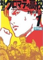 魁!! クロマティ高校 第01-03巻 [Sakigake!! Cromartie Koukou vol 01-03]