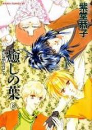 癒しの葉 第01-08巻 [Iyashi no Ha vol 01-08]