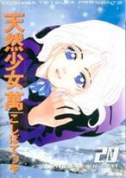 天然少女萬 第01-20巻 [Tennen Shoujo Man vol 01-20]