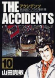 アクシデンツ 第01-10巻 [Accidents vol 01-10]