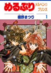 めるぷり メルヘン☆プリンス 第01-04巻 [Merupuri vol 01-04]