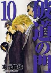 破道の門 第01-02巻 [Hadou no Mon vol 01-02]