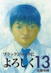 ブラックジャックによろしく 第01-13巻 [Black Jack ni Yoroshiku vol 01-13]