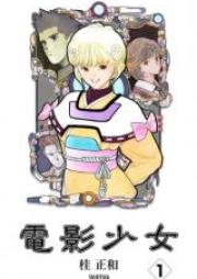 电影少女 第01-15巻 [Denei Shoujo vol 01-15]