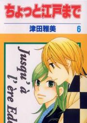 ちょっと江戸まで 第01-06巻 [Chotto Edo Made vol 01-06]