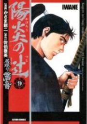 陽炎の辻 居眠り磐音 第01巻 [Kagerou no Tsuji – Inemuri Iwane vol 01]
