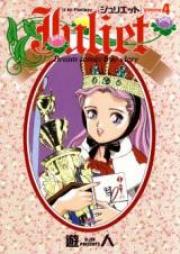 ジュリエット 第01-04巻 [Juliet vol 01-04]