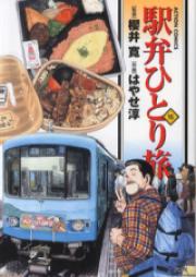 駅弁ひとり旅 第01-15巻 [Ekiben Hitoritabi vol 01-15]