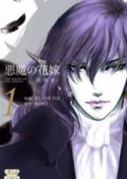 悪魔の花嫁 最終章 第01-03巻 [Akuma no Hanayome: Saishuushou vol 01-03]