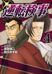 逆転検事 第01-04巻 [Gyakuten Kenji vol 01-04]