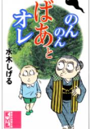 のんのんばあとオレ 第01-02巻 [Nonnon Baa to Ore vol 01-02]