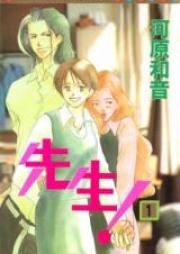 先生! 第01-20巻 [Sensei! vol 01-20]
