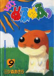 LET'S ぬぷぬぷっ 第01-09巻 [Let's Nupunupu vol 01-09]