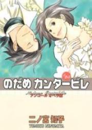 のだめカンタービレ 第01-25巻 [Nodame Cantabile vol 01-25]