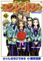 コンシェルジュ 第01-21巻 [Concierge vol 01-21]