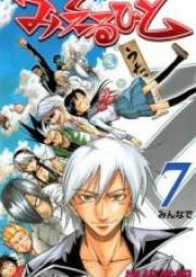 みえるひと 第01-07巻 [Mieru Hito vol 01-07]