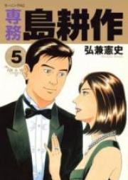 専務島耕作 第01-05巻 [Senmu Shima Kousaku vol 01-05]