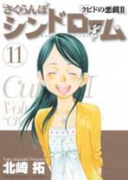 さくらんぼシンドローム 第01-11巻 [Sakuranbo Syndrome vol 01-11]