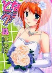 となグラ! 第01-13巻 [Tona-Gura! vol 01-13]
