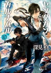 [Novel] ヤングガン・カルナバル 第01-10巻 [Young Gun Carnaval vol 01-10]