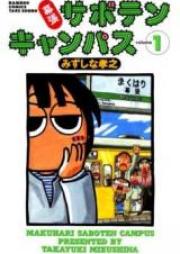 幕張サボテンキャンパス 第01-11巻 [Makuhari Saboten Campus vol 01-11]