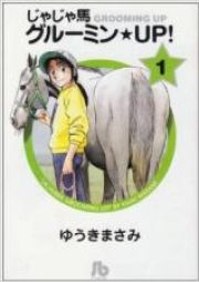 じゃじゃ馬グルーミン★UP! 第01-26巻 [Jaja Uma Grooming Up! vol 01-26]