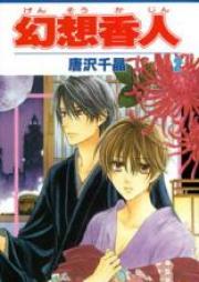 幻想香人 第01-02巻 [Gensou Kajin vol 01-02]