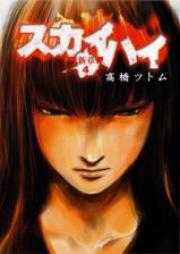 スカイハイ・新章 第01-04巻 [Skyhigh: Shinshou vol 01-04]
