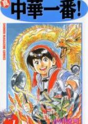 真・中華一番! 第01-12巻 [Shin Chuuka Ichiban! vol 01-12]