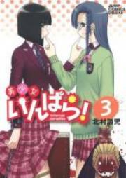 美少女いんぱら! 第01-03巻 [Bishoujo Inpara! vol 01-03]