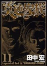 莫逆家族 第01-11巻 [Bakugyaku Kazoku vol 01-11]
