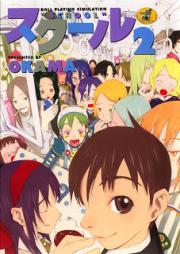 スクール 第01-02巻 [School vol 01-02]