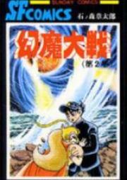 新幻魔大戦 第01-02巻 [Shin Genma Taisen vol 01-02]