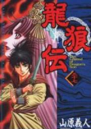 龍狼伝 第01-37巻 [Ryuurouden vol 01-37]