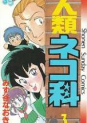 人類ネコ科 第01-03巻 [Jinrui Nekoka vol 01-03]
