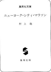 [Novel] ニューヨーク・シティ・マラソン [New York City Marathon]