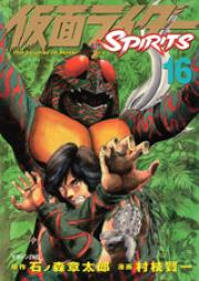 仮面ライダーSPIRITS 第01-16巻 [Kamen Rider Spirits vol 01-16]