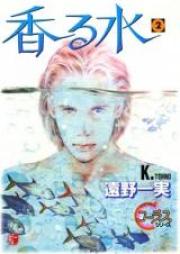 香る水 第01-02巻 [Kaoru Mizu vol 01-02]