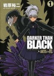 ダークーザンブラック-漆黒の花- 第01-04巻 [Darker than Black – Shikkoku no Hana vol 01-04]