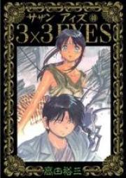 サザン アイズ 第01-40巻 [3×3 Eyes vol 01-40]