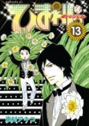 ひまわりっ~健一レジェンド 第01-13巻 [Himawari – Kenichi Legend vol 01-13]