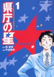 県庁の星 第01-04巻 [Kenchou no Hoshi vol 01-04]